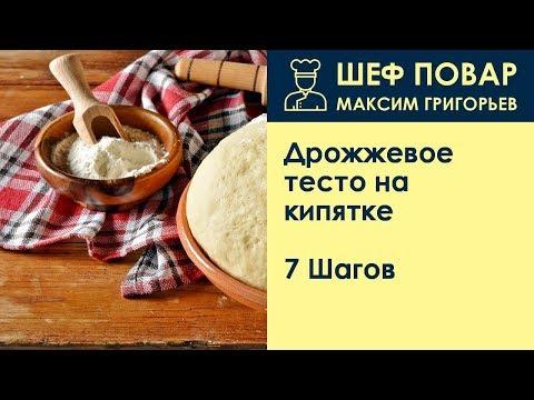 Дрожжевое тесто на кипятке . Рецепт от шеф повара Максима Григорьева