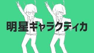 Gambar cover 明星ギャラクティカ - ナユタン星人 / Eve×Sou