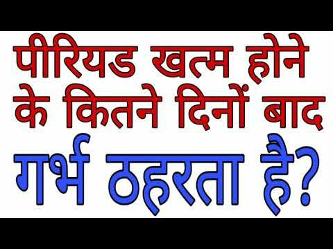 🤰पीरियड के कितने दिन बाद प्रेग्नेंसी रुकती है Ovulation time in hindi prega education tips
