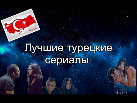 Лучшие турецкие комедийные сериалы. ТОП-10 / Best Turkish comedy series. TOP-10