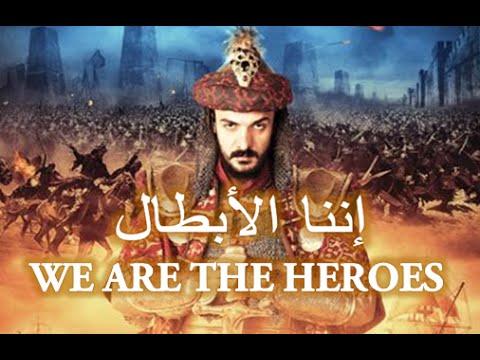 إننا الأبطال ... إنشاد فرقة غرباء .. كلمات جهاد الترباني thumbnail