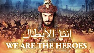 إننا الأبطال ... إنشاد فرقة غرباء .. كلمات جهاد الترباني