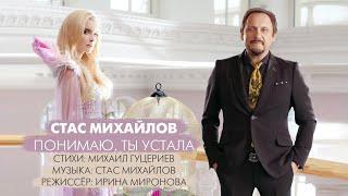 Стас Михайлов - Понимаю, ты устала (Официальный клип)