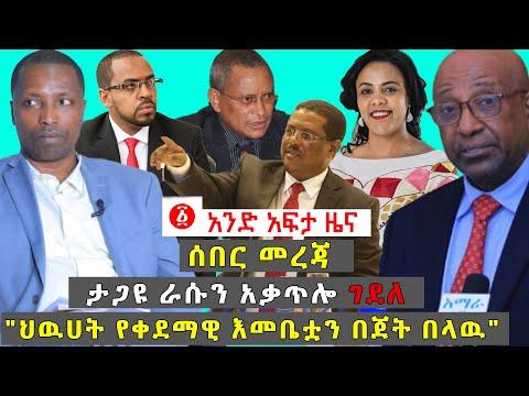 የዕለቱ ዜና | Andafta Daily Ethiopian News | May 25,2020 | Ethiopia