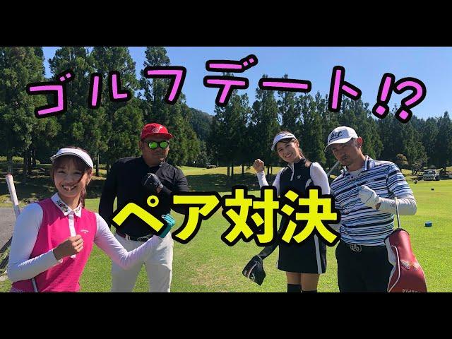 【ゴルフ対決】美女と野獣ゴルフデート対決!?【⑤tectectec1&2H】
