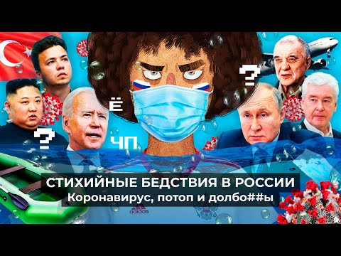 Чё Происходит #69   Собянин обязал привиться, неудобные вопросы Путину о Навальном, Турция откроется