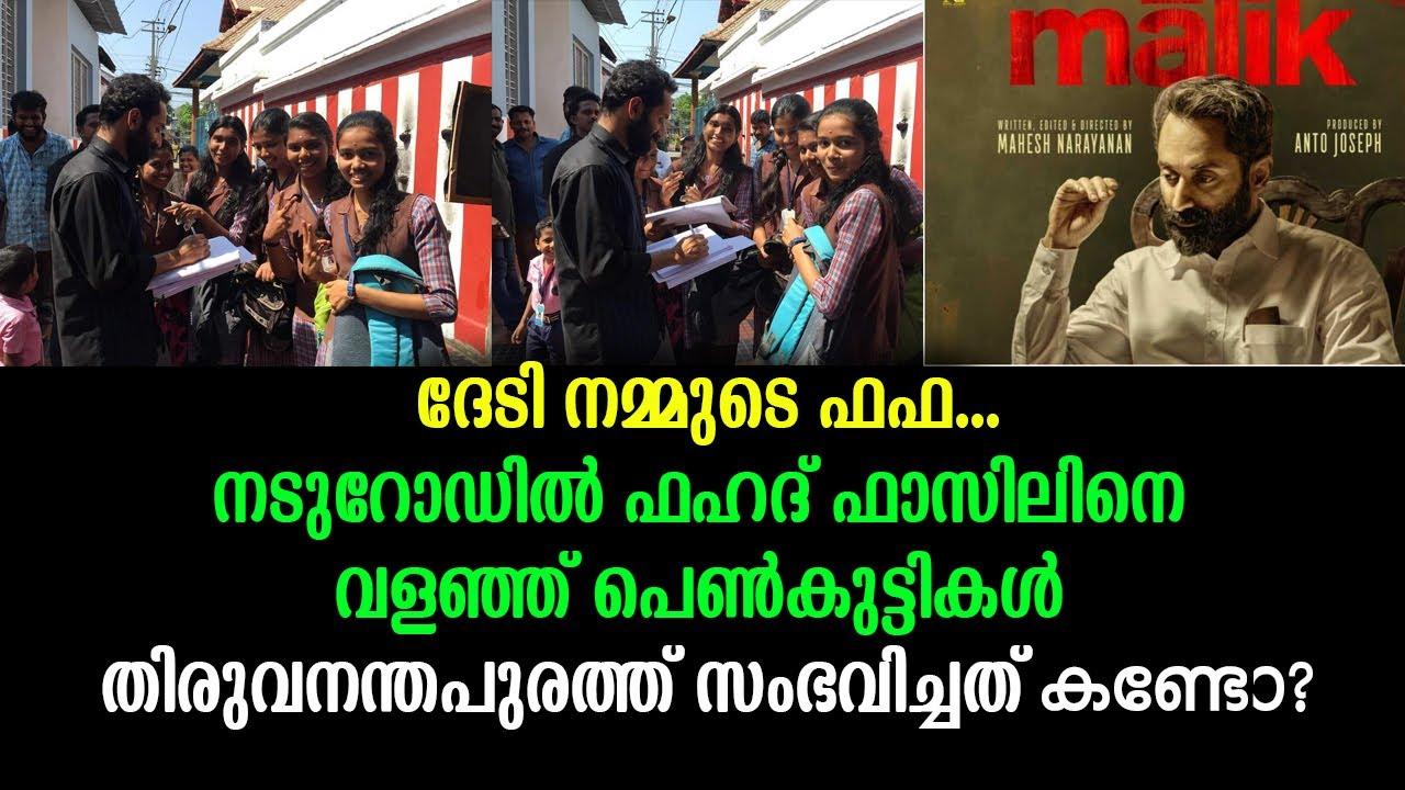Download തിരുവന്തപുരത്ത് നാടു റോഡിൽ ഫഹദ് ഫാസിലിനെതടഞ്ഞ് പെൺകുട്ടികൾ  Fahad Fasil @Thiruvanathapuram