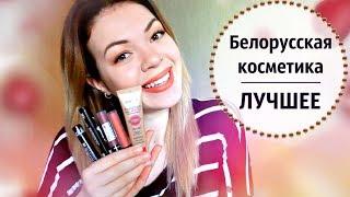 Это HAUL, детка!  | КРУТАЯ БЕЛОРУССКАЯ КОСМЕТИКА ❤ Бюджетная косметика до 300 рублей | EH