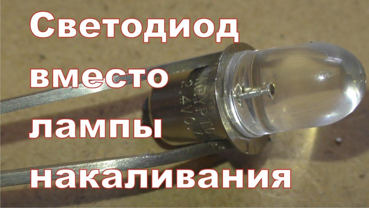 Миниатюрные лампы накаливания – искусственный источник светового излучения, в котором свет испускается телом накала, нагреваемым до высокой температуры посредством прохождения через него электрического тока. Миниатюрные лампы накаливания применяют для освещения шкал в.
