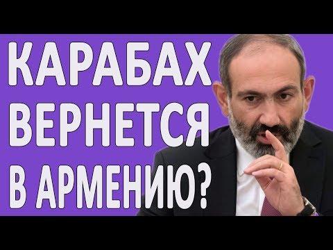 Карабах вернётся в Армению! Азербайджан в Панике от Лукашенко! ЕС - Карабах не Азербайджан!
