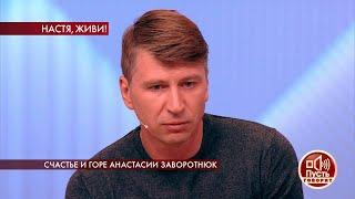 """""""Скорая помощь дежурила каждый день у ее дома"""", - Алексей Ягудин о состоянии Анастасии Заворотнюк"""
