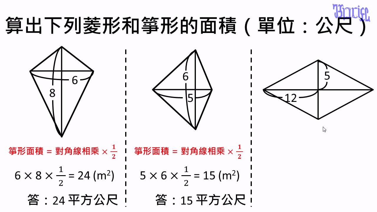 面積 - (15)箏形和菱形的面積計算基本題型1 - YouTube
