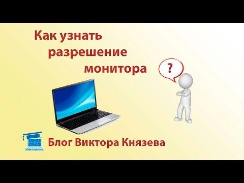 Как посмотреть разрешение экрана на ноутбуке