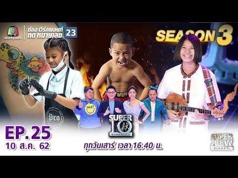 SUPER 10  ซูเปอร์เท็น Season 3  EP25  10 สค 62