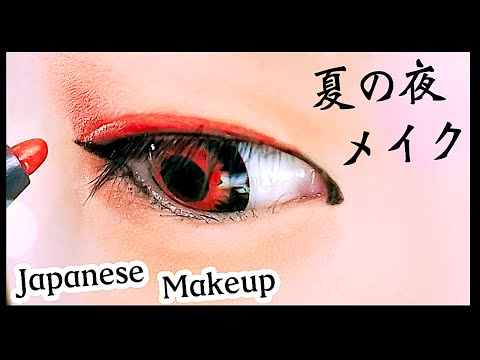 Japanese style makeup for summer kimono|夏の夜メイク☆彡