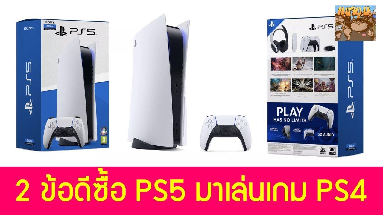 2 ข้อดีในการ ซื้อ PS5 มาเล่นเกม PS4 : ซื้อเครื่องไหนดี วิเคราะห์เครื่องเกม