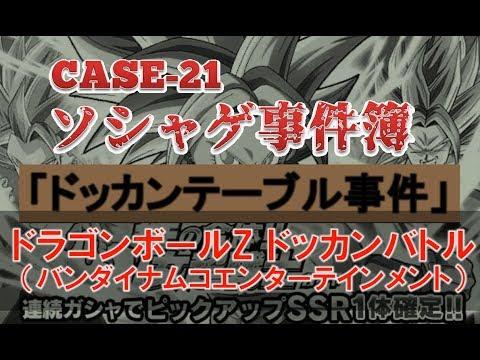 【ソシャゲ事件簿:CASE21】ドッカンテーブル事件(ドラゴンボールZ ドッカンバトル)