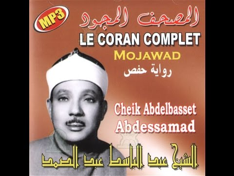 تحميل القران الكريم بصوت محمد صديق المنشاوى mp3 برابط واحد
