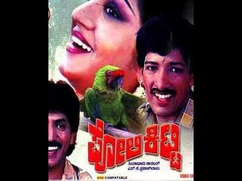 Poli Kitti Full Kannada Movie | Kannada Romantic Movie | Kannada New Release Movie | New Upload 2016