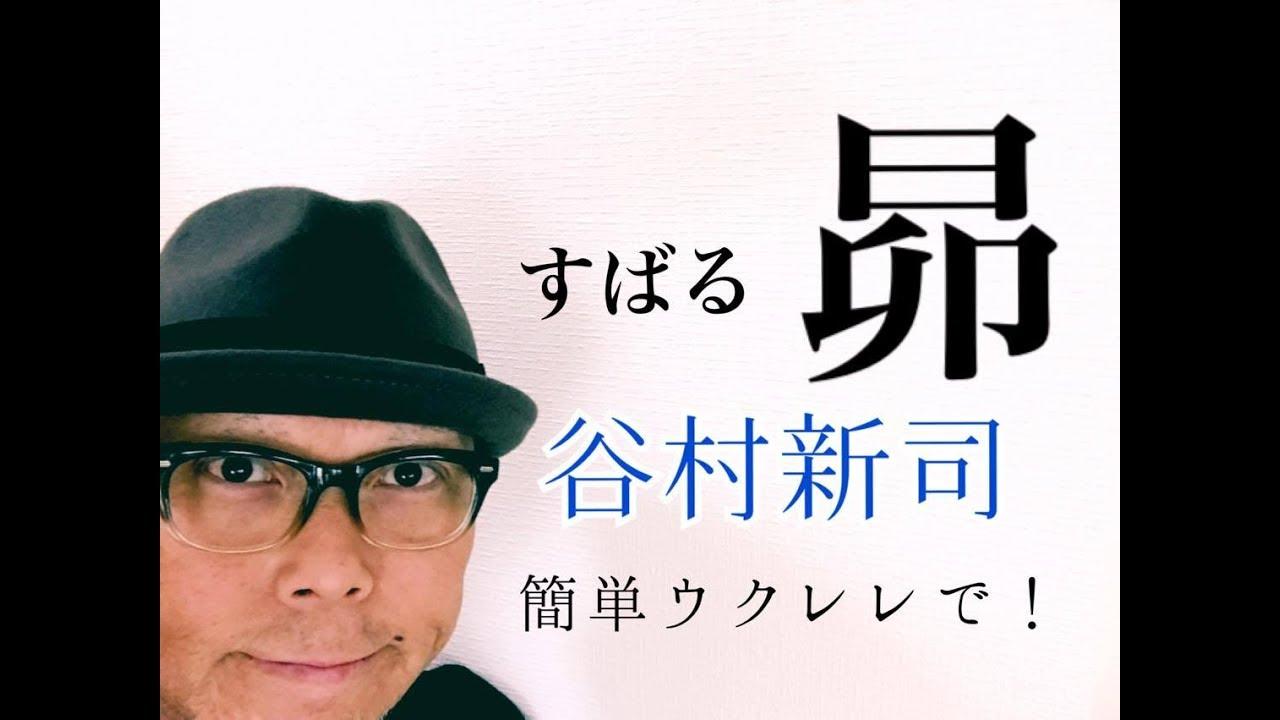 昴(すばる)谷村新司  / ウクレレ 超かんたん版【コード&レッスン付】GAZZLELE