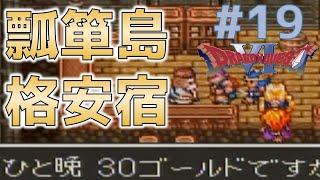 #19 瓢箪島の格安宿を忘れるな! ドラクエ6 実況【ドラゴンクエスト6】【スーファミ】