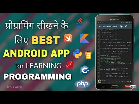 Best Android App For Programmers || Run Java, Php, C++, Html, Pyth, Kotlin, Ruby, JS, C#, Swift