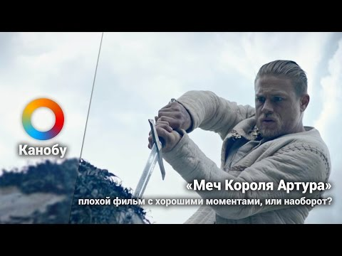 Меч короля Артура (2017) фильм смотреть онлайн бесплатно в