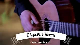 Армейские песни под гитару   супер хиты! классные песни