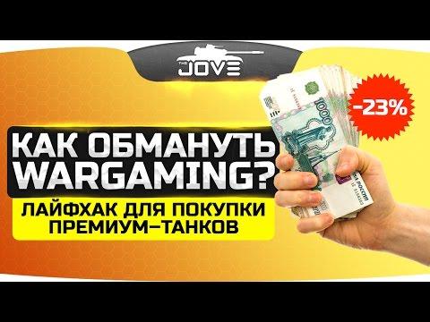 Как обмануть Wargaming? ● Лайфхак для покупки прем-танков