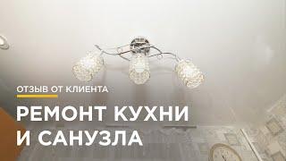 РЕМОНТ КУХНИ  / ОТЗЫВ КЛИЕНТА / РЕМОНТ ВАННОЙ КОМНАТЫ