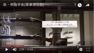 萩・明倫学舎(幕末維新期の兵器)