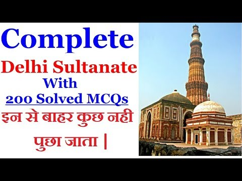 Complete Delhi Sultanate with solved 200 MCQs इन से बाहर कुछ
