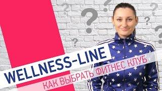 Как выбрать фитнес клуб | Wellness Line(, 2015-11-25T10:51:09.000Z)