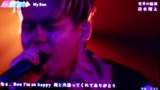 清水翔太:My  Boo  2016.9.9  武道館