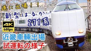 【新型はるか!! 遂に出場!!】271系 HA651編成+HA652編成 近畿車輛出場試運転の様子 4K60fps