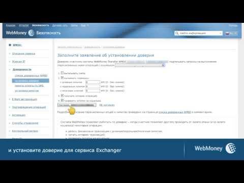 Настройки для обмена WebMoney - PayPal на Exchanger.ru
