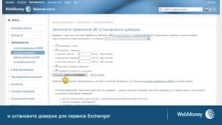 Настройки для обмена WebMoney - PayPal на Exchanger.ru(На бирже http://Exchanger.ru появилась новая секция http://Paypal.exchanger.ru. Для участия в обмене необходимо в личном кабинет..., 2013-09-19T11:57:23.000Z)