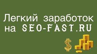 Легкий заработок на seo-fast