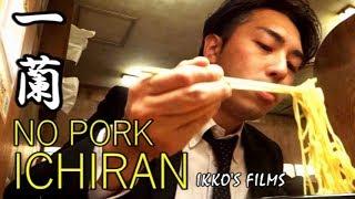 "A ramen restaurant ""ICHIRAN"" that does not use pork bones"