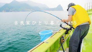 一人暮らしの家に母が泊まりに来た 堂ヶ島観光 船釣り 釣魚料理 はんばた市場 なごみ丸 堂ヶ島食堂【田舎暮らし】