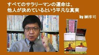 すべてのサラリーマンの運命は、他人が決めているという平凡な真実 by榊淳司