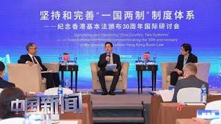 [中国新闻] 纪念香港基本法颁布30周年国际研讨会在深圳举行 | CCTV中文国际