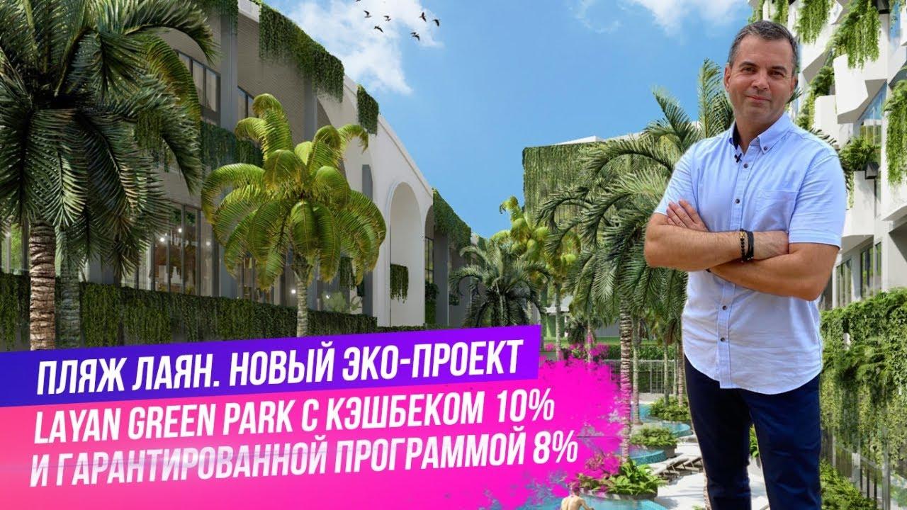 Недвижимость на Пхукете. Купить апартаменты на Пхукете с гарантированным доходом. Layan Green Park