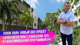 Недвижимость на Пхукете Купить апартаменты на Пхукете с гарантированным доходом Layan Green Park
