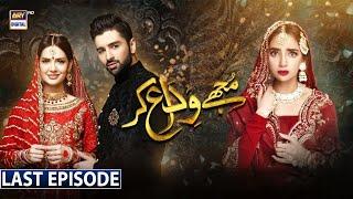 Mujhay Vida Kar | Last Episode 50 \x5bSubtitle Eng\x5d | 3rd August 2021 | ARY Digital Drama