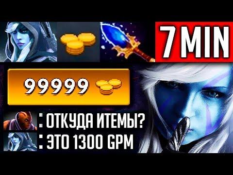 видео: 8 СЛОТОВ К 30 МИН 1300 ГПМ | drow ranger dota 2