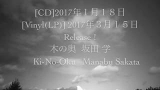 Ki-No-Oku Manabu Sakata Trailer  30seconds (not final mix, not mastered)
