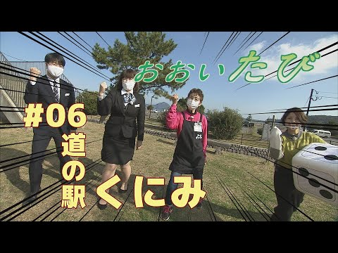 #6 道の駅 くにみ × けんしん香々地支店