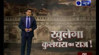 India News special report on Cursed ghost town Kuldhara in Rajasthan