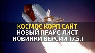 Космический прайс для сайта! Новинки Космос 17.5.1. Типовой сайт на 1С-Битрикс управление сайтом